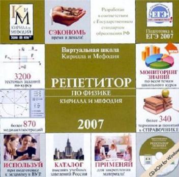 Скачать Репетитор по Физике Кирилла и Мефодия. 10-11 класс