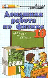 ГДЗ. Готовые домашние задания по физике. 10 класс. Громов С.В., Шаронова С.В.