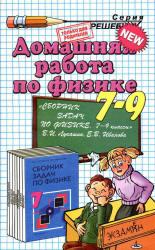 Скачать ГДЗ сборник задач по физике 7-9 класс. Лукашик В.И.