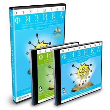Открытая Физика 2.6 части I и II. Физикон