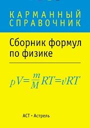 Скачать Сборник формул по физике