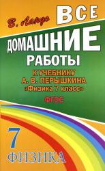ГДЗ. Готовые домашние задания. Физика 7 класс Перышкин А.В.