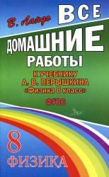 ГДЗ. Готовое домашнее задание к учебнику Физика 8 класс Перышкин А.В.