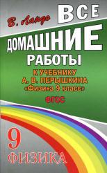 Скачать ГДЗ учебнику Физика 9 класс Перышкин А.В.
