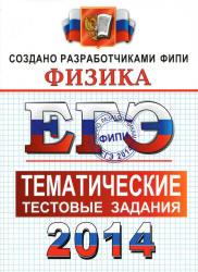 ЕГЭ 2014. Физика. Тематические тестовые задания. Николаев В.И., Шипилин А.М.