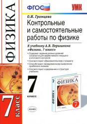 Контрольные и самостоятельные работы по физике 7 класс к учебнику Перышкина А.В.