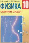 Сборник задач по физике 10 класс Гельфгат И.М., Ненашев И.Ю.