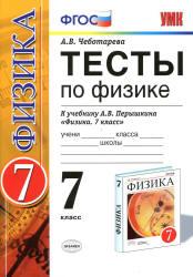 Тесты по физике для 7 класса к учебнику Перышкина А.В. - Чеботарева А.В.