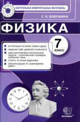 Скачать Контрольные измерительные материалы по физике 7 класс. Бобошина С.Б.