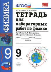 Скачать Тетрадь для лабораторных работ по физике 9 класс к учебнику Перышкина А.В., Гутник Е.М.