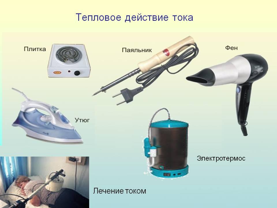 тепловое действие электрического тока